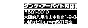 ダンケ・アーバイト整体部 〒581-0013 大阪府八尾市山本町南1-9-34つばきビル山本南501号室