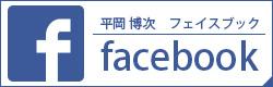 Facebook(平岡博次)