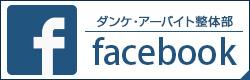 Facebook(ダンケ・アーバイト整体部)